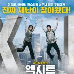 Review Film Korea Exit(2019), 3 hal yang bikin Recommended.